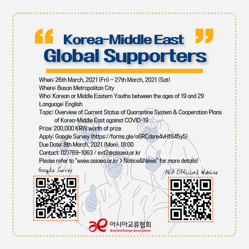Korea-Middle East Global Supporters